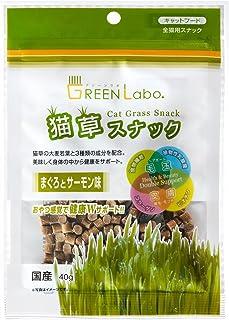 グリーンラボ 猫用おやつ 猫草スナック まぐろとサーモン味 40gx3個 (まとめ買い)