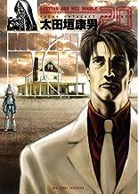Rosutoman 20 2 people MOONLIGHT MILE (Big Comics) (2010) ISBN: 4091831664 [Japanese Import]