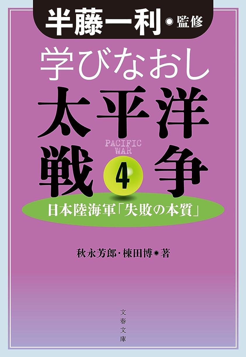 線混雑蒸気学びなおし太平洋戦争4 日本陸海軍「失敗の本質」 (文春文庫)