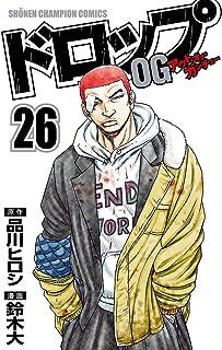 ドロップOG 26 (少年チャンピオン・コミックス)