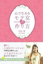 表紙: 心で生きるモテ女の作り方(GalaxyBooks) | 高岡愛