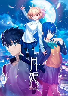 【Amazon.co.jpエビテン限定】月姫 -A piece of blue glass moon- 初回限定版 3Dクリスタルセット PS4版(エビテン限定特典付き)