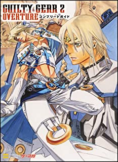 GUILTY GEAR 2 -OVERTURE- コンプリートガイド (Xbox360BOOKS)