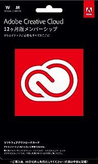Adobe Creative Cloud コンプリート 12か月版 Windows/Mac対応 パッケージコード版