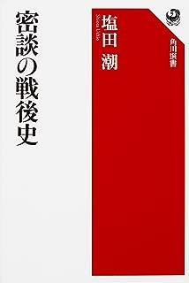密談の戦後史 (角川選書)