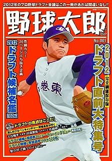 野球太郎No.001 2012ドラフト直前大特集号 (廣済堂ベストムック)