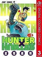 表紙: HUNTER×HUNTER カラー版 3 (ジャンプコミックスDIGITAL) | 冨樫義博