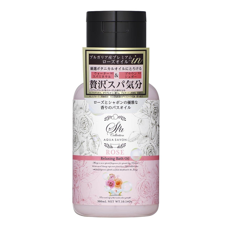 ダイアクリティカルファイアル中国アクアシャボン スパコレクション リラクシングバスオイル ローズスパの香り 300mL