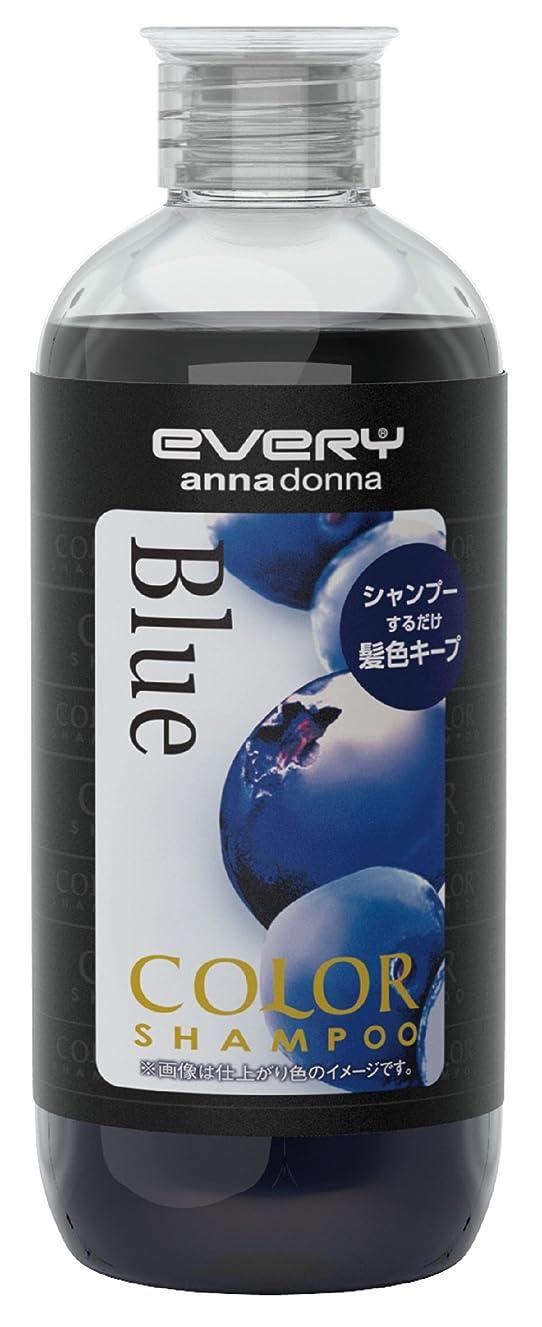 ぶどう散文爆弾エブリ カラーシャンプー<ブルー>