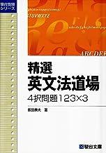 精選英文法道場4択問題123×3 (駿台受験シリーズ)