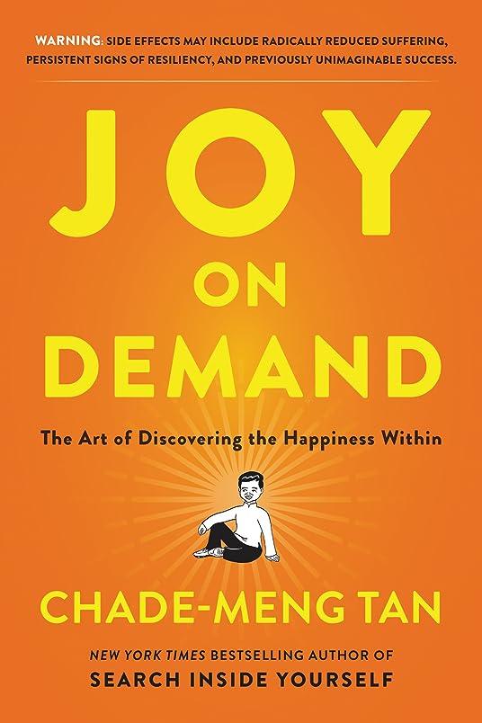 せせらぎ立ち向かうフィドルJoy on Demand: The Art of Discovering the Happiness Within (English Edition)