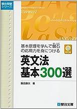 英文法基本300選―基本原理を学んで磐石の応用力を身につける (駿台受験シリーズ)
