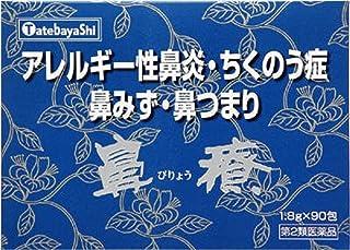【第2類医薬品】鼻療(顆粒) 1.8g×90