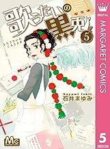 表紙: 歌うたいの黒兎 5 (マーガレットコミックスDIGITAL) | 石井まゆみ