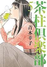 表紙: 茶柱倶楽部 5巻 (芳文社コミックス)   青木幸子