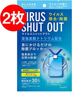 【2枚セット】 日本製 ウイルスシャットアウト 空間除菌カード 首掛け ウィルスブロッカー 除菌 ウイルス対策 ウイルス除去 花粉症 消毒 消臭 予防 携帯型グッズ ネックストラップ付属 (2)