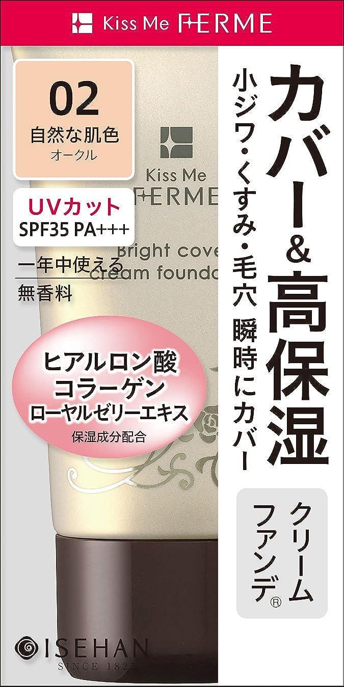 欺叫び声遺伝的フェルム 明るくカバークリームファンデ 02自然な肌色 25g