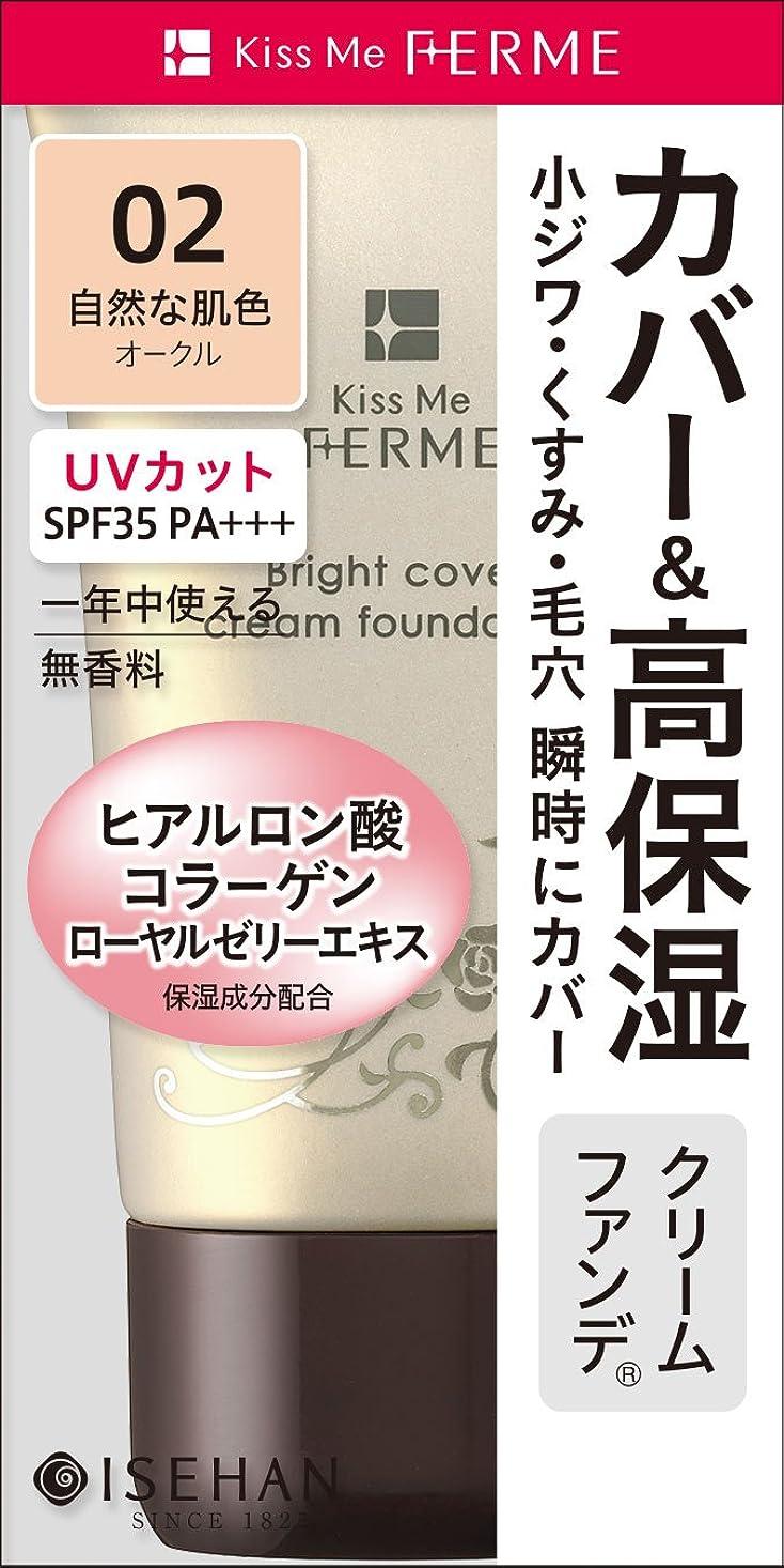 画家動唯一フェルム 明るくカバークリームファンデ02/自然な肌色 25g