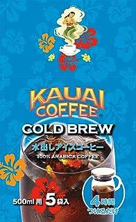カウアイコーヒー 水出しアイスコーヒー COLD BREW コーヒーバッグ 500ml用 5袋入り