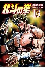 北斗の拳 13巻 Kindle版