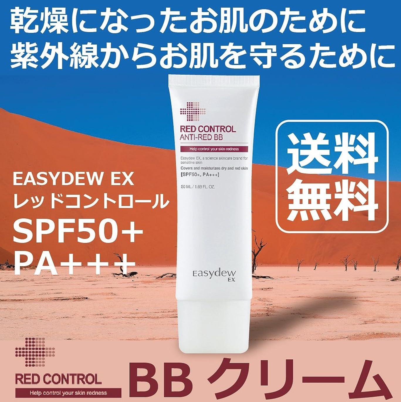 現実的速い軽減EASYDEW EX レッドコントロール アンチレッドBBクリーム 50ml RED CONTROL ANTI-RED BB