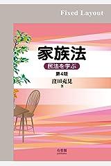 家族法(第4版) Kindle版