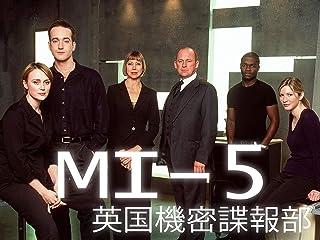 MI-5 英国機密諜報部