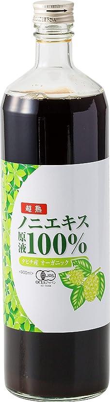 タック任命するデイジータヒチ産 ノニ 100%原液 有機JAS オーガニック 900ml (まろやかで飲みやすい 無添加 熟成発酵) ノニエキス