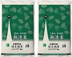 【令和元年産】 山形県産 無洗米 はえぬき 10kg (5kg×2袋) 【ハーベストシーズン】 【精米】【HARVEST SEASON】