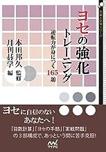 表紙: ヨセの強化トレーニング ~逆転力が身につく165題~ (囲碁人文庫) | 月刊碁学