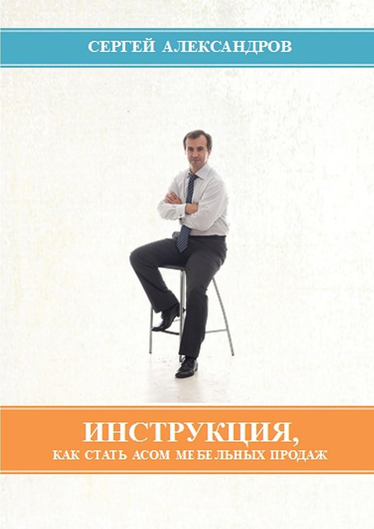 共産主義アジアモスИнструкция, как стать асом мебельных продаж (Russian Edition)