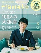 Hanako(ハナコ) 2020年5月号 No.1183 [100人の大銀座 表紙:玉森裕太(Kis-My-Ft2)]