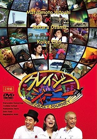 クレイジージャーニー [DVD]