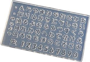 亀島商店 ワード レジンクラフト用 ソフトモールド 文字抜き ひらがな 1個入 KAM-REJ-561
