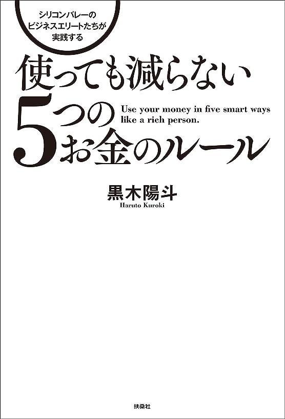 ふつう刺繍に向けて出発使っても減らない5つのお金のルール (扶桑社BOOKS)