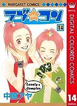 表紙: ラブ★コン カラー版 14 (マーガレットコミックスDIGITAL) | 中原アヤ