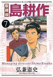 取締役 島耕作(7) (モーニングコミックス)