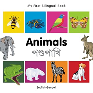 My First Bilingual Book Animals (English Bengali)