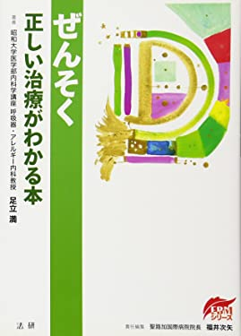 Asthma - the correct treatment is known (EBM series) (2010) ISBN: 4879548111 [Japanese Import]