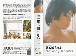 誰も知らない [VHS]