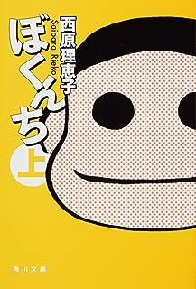 ぼくんち 上 (角川文庫 さ 36-10)