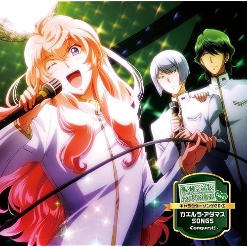 カエルラ・アダマス SONGS ~Conquest!~