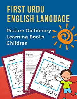 First Urdu English Language Picture Dictionary Learning Books Children: 100 bilingual basic animals words vocabulary builder card games. Frequency ... cards baby book to beginners. (اردو شاعری)