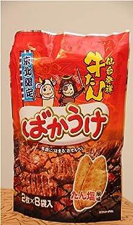 栗山米菓 東北限定 ばかうけ 仙台発 牛タン 牛たん塩風味 2枚x8袋入 米菓