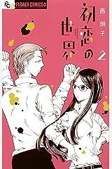 初恋の世界(2) (フラワーコミックスα) Kindle版