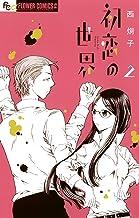 表紙: 初恋の世界(2) (フラワーコミックスα)   西炯子