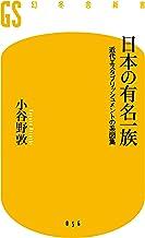 表紙: 日本の有名一族 近代エスタブリッシュメントの系図集 | 小谷野敦