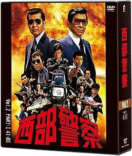 西部警察 40th Anniversary Vol.2 [DVD]