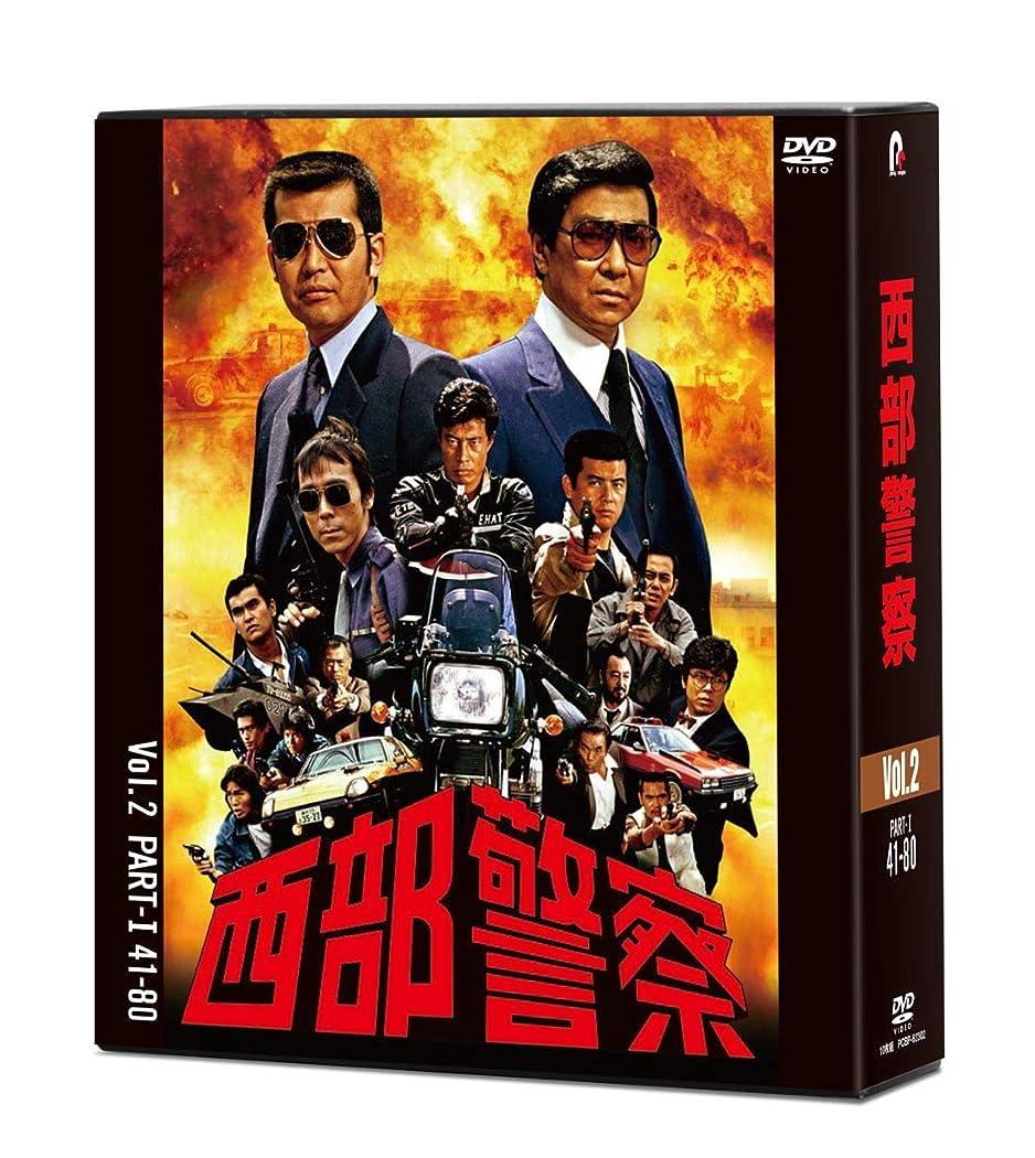 皿キャッチ西部警察 40th Anniversary Vol.2 [DVD]