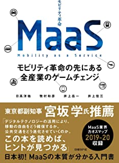 MaaS モビリティ革命の先にある全産業のゲームチェンジ